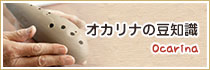 オカリナの豆知識