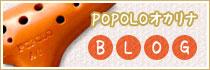 POPOLOオカリナブログ